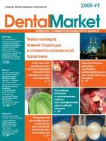 Журнал Dental Market. 2009#1