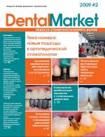 Журнал Dental Market. 2009#2