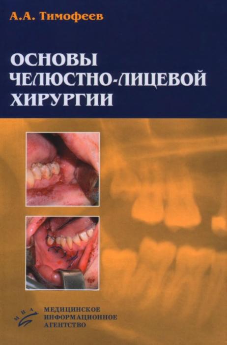 Скачать книгу тимофеев хирургическая стоматология
