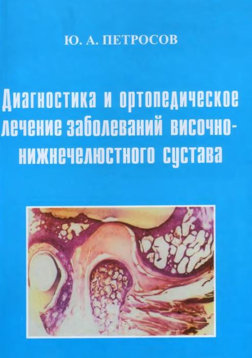 височно-нижнечелюстной сустав воспаление и лечение
