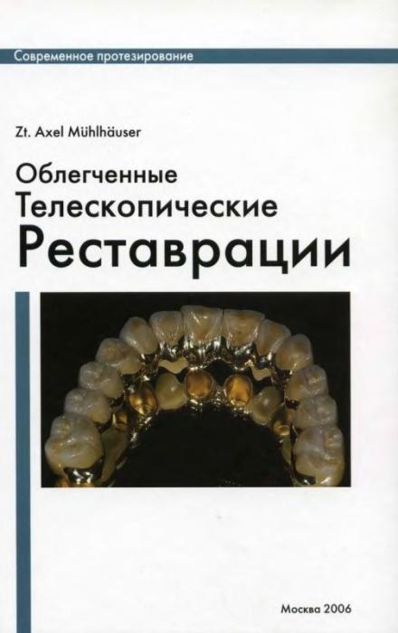 Робустова хирургическая стоматология скачать книгу бесплатно