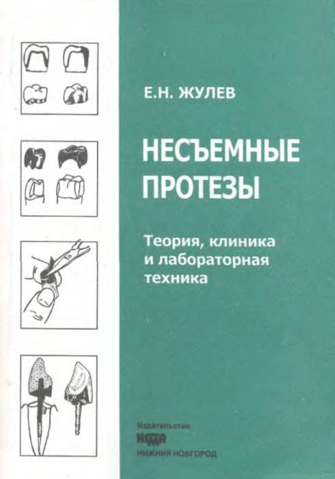 Книга несъемное протезирование скачать