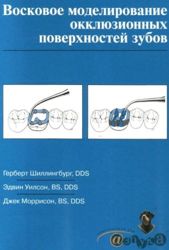 Журналы Учета для Стоматологии