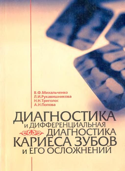 Терапевтическая Стоматология Учебник Максимовский