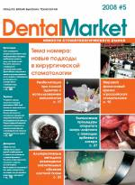 Журнал Dental Market. 2008#5