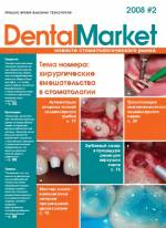 Журнал Dental Market. 2008#2