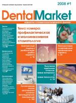 Журнал Dental Market. 2008#1