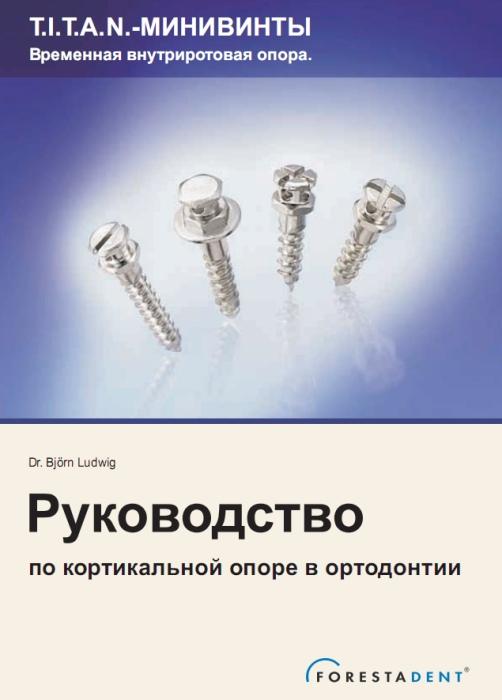 Скачать книгу по ортодонтии