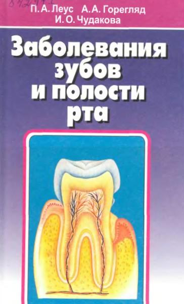 Леус П.А. - Заболевания зубов