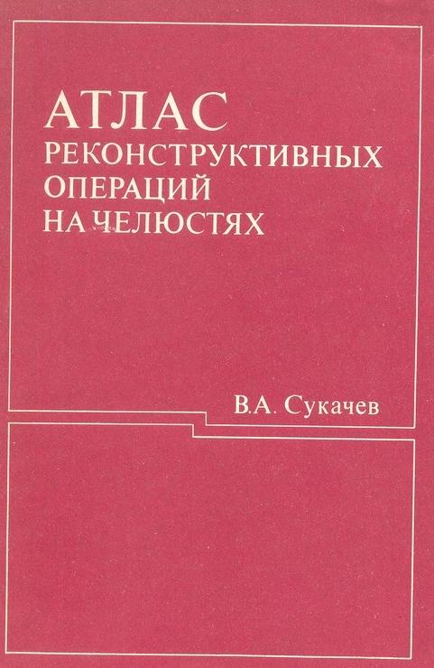 Афанасьев хирургическая стоматология скачать бесплатно pdf
