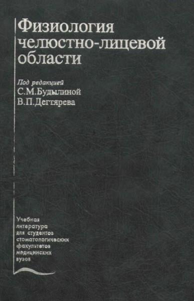 Будылина С.М., Дегтярев В.П.
