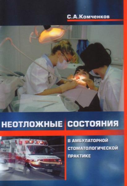 стоматологической практике