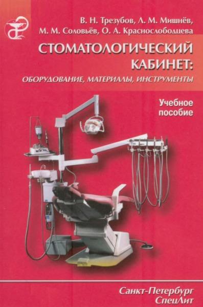 Стоматологический кабинет: