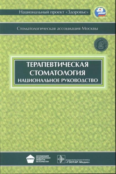 Детская Терапевтическая Стоматология Национальное руководство