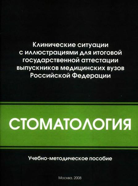 Год издания: 2008