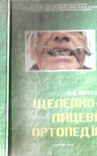 ортопедическая стоматология аболмасов учебник для студентов читать бесплатно