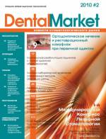 Журнал Dental Market. 2010#2