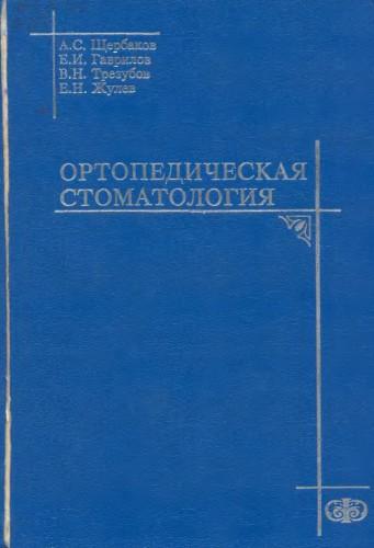 Жулев Ортопедическая Стоматология
