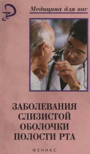 Иванова Е.Н. - Заболевания