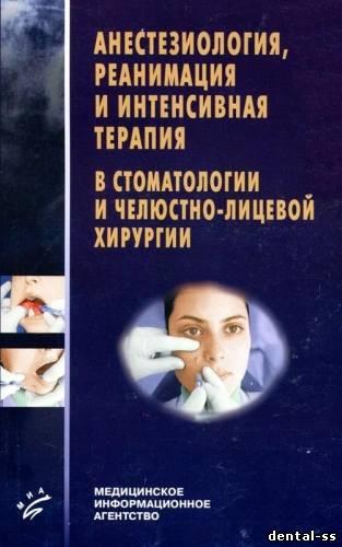 руководство по челюстно-лицевой хирургии и хирургической стоматологии скачать