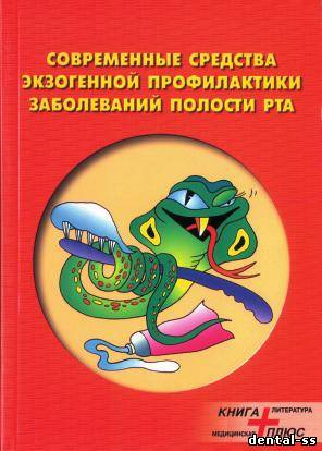 афанасьев хирургическая стоматология скачать pdf