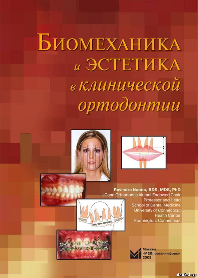 Ортодонтия книга скачать бесплатно