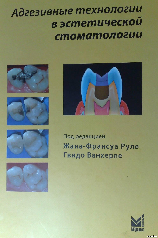 Стоматологические книги скачать бесплатно