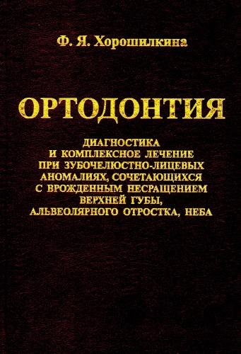 Хорошилкина руководство по ортодонтии